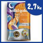 ソリッドゴールド インディゴムーン 2.7kg 全年齢対応猫用キャットフード SOLID GOLD