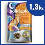 ソリッドゴールド インディゴムーン 1.3kg 全年齢対応猫用キャットフード SOLID GOLD