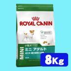 生後10ヵ月齢から8歳までの小型犬成犬用フードロイヤルカナン
