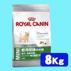 体重コントロールにロイヤルカナンミニ ライト小型犬肥満成犬用