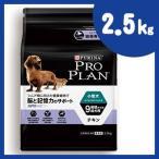 プロプラン ドッグ 超小型犬・小型犬 9歳以上の成犬用 チキン 2.5kg PRO PLAN ドッグフード ドライフード