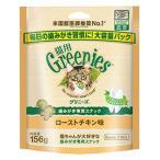 猫用グリニーズ ローストチキン味 156g (猫用おやつ) nt