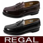 リーガル 靴 メンズ ビジネスシューズ ローファー REGAL 2177 革靴 黒