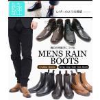 メンズ レインシューズ ビジネスシューズ サイドゴア ショートブーツ TM-002 雨靴 長靴 完全防水 黒