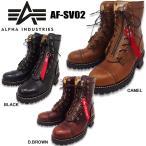 アルファ サバイバルブーツ ALPHA INDUSTRIES AF-SV02 アルファインダストリーズ ブーツ レザー 本革 メンズ