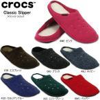 クロックス クラシック スリッパ crocs Classic Slipper クロッグ サンダル 正規品 ルームシューズ メンズ レディース 203600