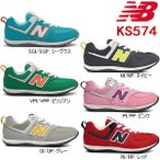 ニューバランス キッズ  スニーカージュニア 女の子 男の子 New Balance KS574
