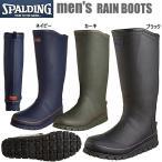 スポルディング メンズ レインブーツ SPALDING [MBW 1840] MB-184 完全防水 スノーブーツ メンズ 雨 雪 防水 ロング 長靴 雨靴 黒
