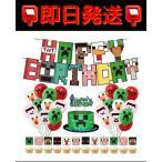 【即納,国内発送】 マインクラフト Minecraft マイクラ 誕生日 ハッピーバースデー 風船 バルーン セット 装飾 ガーランド 壁 飾り パーティー no1