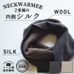 ショッピングネックウォーマー ネックウォーマー 送料無料 (メール便) 日本製 ウール シルク 2重ネックウォーマー Re Loop(リループ)