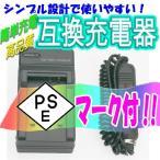 0088 PSEマーク付 高品質 互換充電器 バッテリーチャージャー (VictorJVC ビクター BNーVG107/BN-VG114/BN-VG121/BN-VG138)