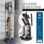 ダイソン 掃除機 スタンド スリム コードレスクリーナー  2色 収納 穴あけ不要 ツールスタンド