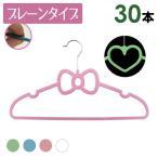 ハートハンガー リボン ハンガ− おしゃれ プレーンタイプ 30本セット 送料無料 選べる4色