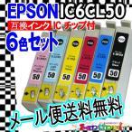 [互換インクカートリッジ] [EPSONエプソン]  E-IC6CL50(6色セット)ICチップ付