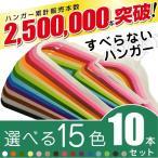 ハンガー すべらない おしゃれ 選べる15色 10本セット オシャレ ハンガ−
