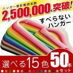 ショッピングハンガー ハンガー すべらない 50本セット 選べる15色 洗濯