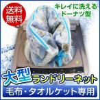 洗濯ネット 特大 ランドリーネット 毛布・タオルケット専用ネット メール便送料無料 縦幅 約50cm×横幅 約120cm
