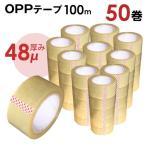 ショッピングテープ OPPテープ 48mm×100m 50巻セット 透明テープ
