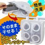 靴洗い専用洗濯ネット スニーカーなどシューズを洗濯機で丸洗いしてそのまま干せる便利グッズ!