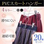 ハンガ− PVCスカートハンガー 20本セット クリップで落ちない クリップ洗濯 set