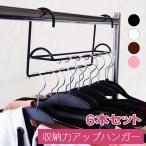 ハンガーラック アタッチメント 衣類収納アップ 5本セット 1.5倍になる 選べる4色  おしゃれ コート掛け クローゼット 整理