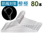 洗濯ハンガー 頑丈な防風対応版ステンレス 80本セット Tシャツからコートまで 40cm/45cm ハンガ−
