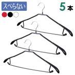 ハンガー スーツハンガー PVCコーティング 滑らないハンガー 5本組 5本単位で選べる3色 ハンガ−