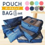 旅行収納ポーチ 6点セット 旅行 衣類収納ケース 収納 ポーチ トラベル 選べる8色 整理 便利 バッグインバッグ メール便送料無料