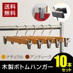 木製ボトムハンガー 10本セット 天然木 ステンレス クリップ付き クリップ 落ちにくい スカート ズボン ハンガ−