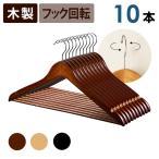 ウッディハンガー 10本セット 選べる2色 送料無料 木製 木目 ウッド 収納 スーツ ジャケット ハンガ−