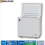 冷凍庫:上開きタイプ 小型冷凍ストッカー RRS-102CNF