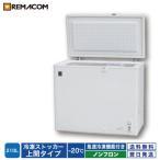 冷凍庫:上開きタイプ 冷凍ストッカー RRS-210CNF