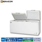 冷凍庫:上開きタイプ 冷凍ストッカー 二枚扉 RRS-525