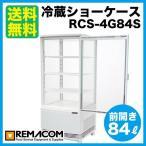 4面ガラス冷蔵ショーケース 前開きタイプ RCS-4G84S