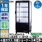 4面ガラス冷蔵ショーケース(LED仕様) 前開きタイプ 84リットル RCS-4G84SL