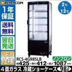 【3年保証】4面ガラス冷蔵ショーケース 前開き LED 98L 送料無料