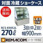 レマコム 対面冷蔵ショーケース LED仕様 3段(中棚2段) RCS-K90S2L
