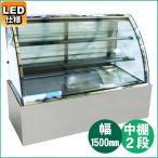 レマコム 対面冷蔵ショーケース LED仕様 3段(中棚2段) RCS-K150S2L