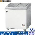 冷凍ショーケース 185リットル RIS-185F 【急速冷凍機能付】