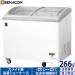 冷凍ショーケース 266リットル RIS-266F 【急速冷凍機能付】