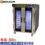 レマコム 業務用ホイロ RPF-16W