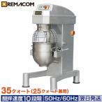 業務用インバーターミキサー デュアルトルネックスシリーズ 35クォート25クォート兼用タイプ RM-35D