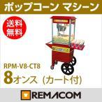 レマコム ポップコーンマシーン RPM-V8-CT8 (8オンス)