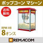レマコム ポップコーンマシーン RPM-V8 (8オンス)