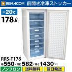 冷凍庫:前開きタイプ 小型冷凍ストッカー RRS-T178