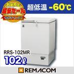 【予約受付中】新発売記念限定価格!冷凍庫:-60℃ 超低温タイプ 超低温冷凍ストッカー RRS-102MR