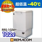新発売記念限定価格!冷凍庫:-40℃ 超低温タイプ 超低温冷凍ストッカー RRS-102MY