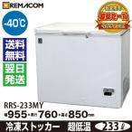 冷凍庫:-40℃ 超低温タイプ 超低温冷凍ストッカー RRS-233MY