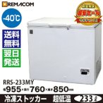 新発売記念限定価格!冷凍庫:-40℃ 超低温タイプ 超低温冷凍ストッカー RRS-233MY