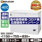 冷凍庫:-40℃ 超低温タイプ 超低温冷凍ストッカー RRS-300MY